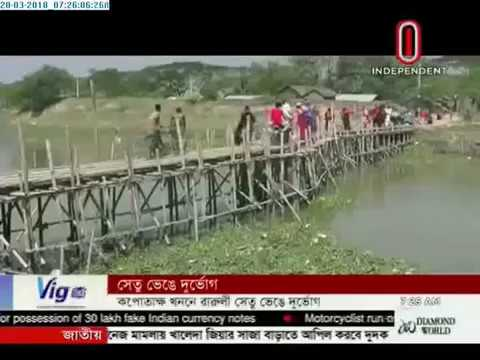 People suffer as bridges lying broken for months (20-03-2018)