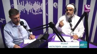 """برنامج ask.fm مع الشيخ عمار مناع """" الحلقة 60"""""""