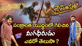 Video Sankranthi 2018 Hit Movie Agnathavasi or Jai Simha | Balakrishna vs Pawan Kalyan | YOYO Cine Talkies MP3, 3GP, MP4, WEBM, AVI, FLV Maret 2018