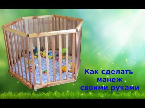 Манежи для детей своими руками фото