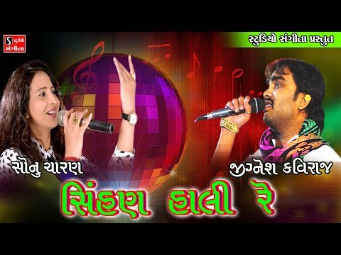 Jignesh Kaviraj New Gujarati Video Song - Sonu Charan - Dj Garba Mix - Studio Sangeeta