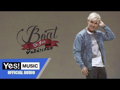 ยินดีนำเสนอ : Boat Dr.Fuu [OFFICIAL AUDIO] (видео)
