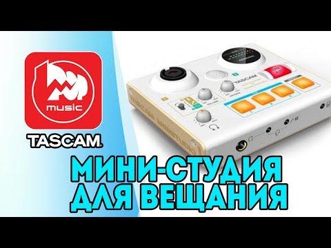 TASCAM MINISTUDIO Personal US-32 - звуковая карта для интернет вещания (стримы, он-лайн игры)