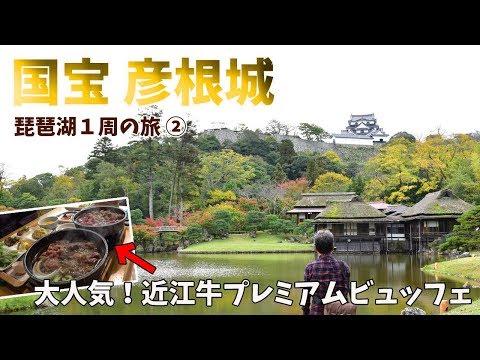 [ 琵琶湖 1周車旅  ] #2 国宝 彦根城 ~ 休暇村近 …