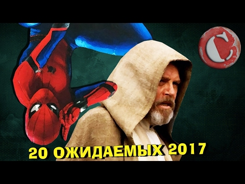 20 самых ожидаемых фильмов 2017. Часть II (видео)