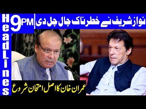 Nawaz Sharif is Back in Game   Headlines & Bulletin 9 PM   7 December 2018   Dunya News