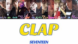 Video CLAP(박수/拍手)-SEVENTEEN(세븐틴)【日本語字幕/かなるび/歌詞】 MP3, 3GP, MP4, WEBM, AVI, FLV Juni 2018