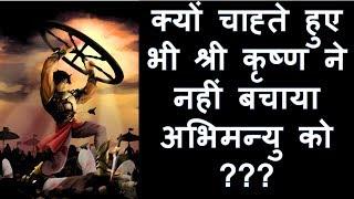 Video Why Krishna didn't save Abhimanyu ?| MAHABHARATA UNTOLD STORIES MP3, 3GP, MP4, WEBM, AVI, FLV Juni 2018