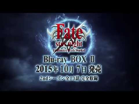 Fate/stay night [Unlimited Blade Works] / BD-Box Ⅱ 発売告知CM (видео)
