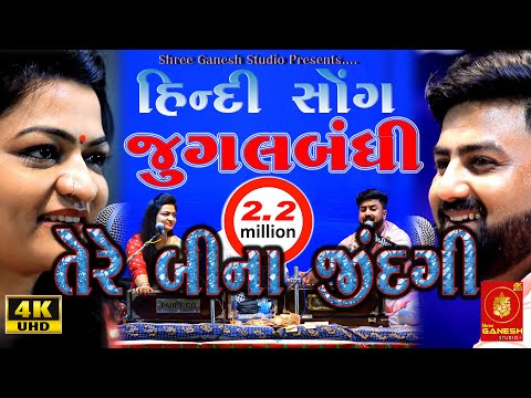 UMESH BAROT & ALPA PATEL JUGAL BANDHI -(Part - 01) 4K - Hindi Song - 2019