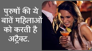 ladke ko kaise attract kare ladko ki pasand in hindi how to impress a boy tips in hindi language ladki ko impress kaise kare in hindiLIKE  COMMENT  SHARE  SUBSCRIBE*DON'T FORGET TO WATCH THESE======================================================question answer videoshttps://www.youtube.com/playlist?list=PLzvC1Ak8dpEtFxFT-NgJS2fESzcTwss1vbreak deal videoshttps://www.youtube.com/playlist?list=PLzvC1Ak8dpEs24flGMsCwicg3rX1Hir07marriage life tips videohttps://www.youtube.com/playlist?list=PLzvC1Ak8dpEuJ_1d3EXWy1LdAm5d6qutflove tips or romance tips videoshttps://www.youtube.com/playlist?list=PLzvC1Ak8dpEs3sEocpe9Igddw1JpToZDd======================================================*CONTACT or Follow us.CLICK FOR SUBSCRIBE https://www.youtube.com/channel/UCRV7MK8dnCYeCG0Bb4IXRNw?sub_confirmation=1twitter- twitter.com/jogalrajafacebook page https://www.facebook.com/coulorsoflife/google+ https://plus.google.com/+BETTERINDIANhindivideoblog-http://jogalraja.blogspot.inSUBSCRIBE CHANNEL FOR NEXT VIDEOS.