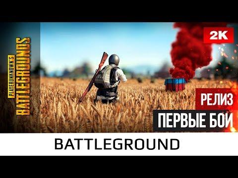 Первые бои на релизе • PUBG #53 • 60fps1440p (видео)