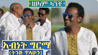 Video አብነት ግርማ (ትንሹ ጥላሁን)  - ሰላም ላንቺ    Abenet Germa(Tinshu Tilahun) - Selam Lanchi MP3, 3GP, MP4, WEBM, AVI, FLV Desember 2018