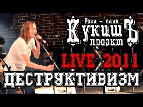 КукишЪ - Деструктивизм