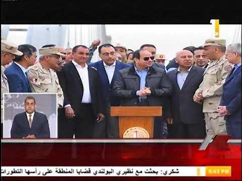 القناة الأولي نشرة الخامسة الرئيس السيسي يتفقد محور روض الفرج ووضع الجزء الأخير للكوبري