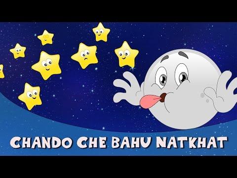 Chando Che Bahu Natkhat   ગુજરાતી ગીતો   Gujarati Rhymes For Children   Gujarati Balgeet 2016 - Movie7.Online