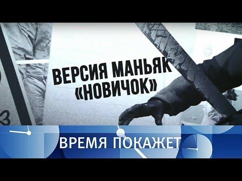 Если не Москва то кто Время покажет. Выпуск от 06.07.2018 - DomaVideo.Ru