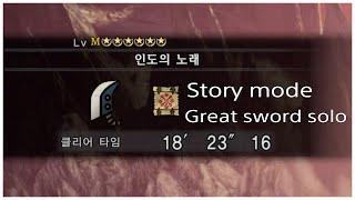 Iceborne Story MR★6 Shara-Ishvalda Great Sword solo / 안-이슈왈다