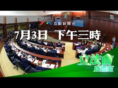 立法會全體會議20150703