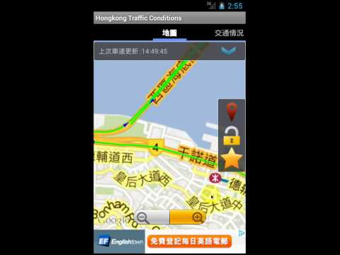 Video of Traffic Spot Hong Kong