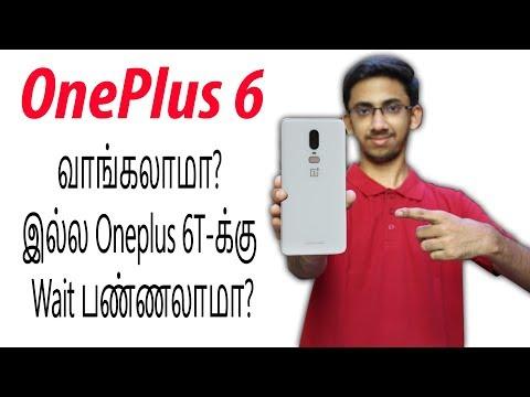 OnePlus 6 - வாங்கலாமா இல்ல 6T க்கு Wait பண்ணலாமா? Best Affordable Flagship? | Tamil | Tech Satire