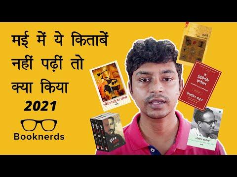 हिंदी ट्रेंडिंग किताबें | मई २०२१