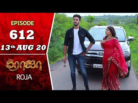 ROJA Serial | Episode 612 | 13th Aug 2020 | Priyanka | SibbuSuryan | SunTV Serial |Saregama TVShows