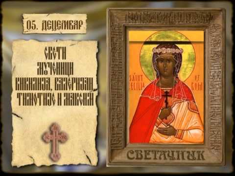 СВЕТАЧНИК 5. ДЕЦЕМБАР