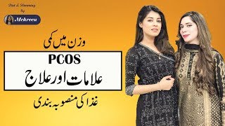 Download Video Pco's | Causes | Symptoms | Treatment | Weight loss | Diet plan | Mehekti Morning With Sundas Khan MP3 3GP MP4