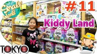 เด็กจิ๋ว@Kiddy Land อณาจักรของเล่นญี่ปุ่น (Tokyo#11)