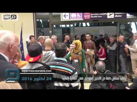 مصر العربية   إيطاليا تستقبل دفعة من اللاجئين السوريين ضمن