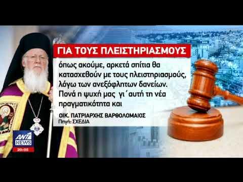 Αποτέλεσμα εικόνας για Παρέμβαση Οικουμενικού Πατριάρχη για τους πλειστηριασμούς