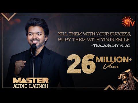Thalapathy Vijay's speech | MASTER Audio Launch | Sun TV