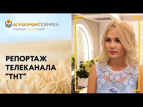 "Репортаж телеканала ТНТ о АО ""Агропромтехника"""