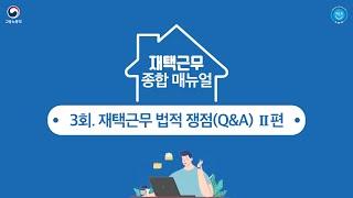 [재택근무 종합 매뉴얼] 3회, 재택근무 법적 쟁점(Q&A) Ⅱ편