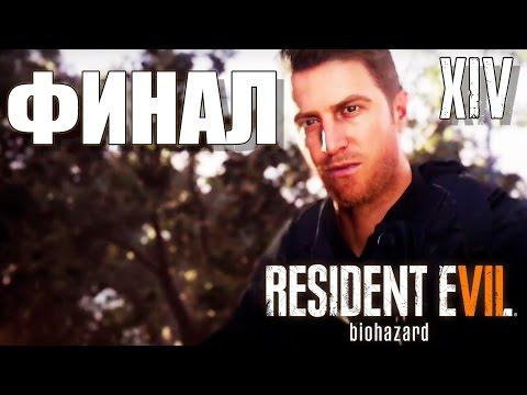 Resident Evil 7 ФИНАЛ, КОНЦОВКА - ХОРОШАЯ КОНЦОВКА