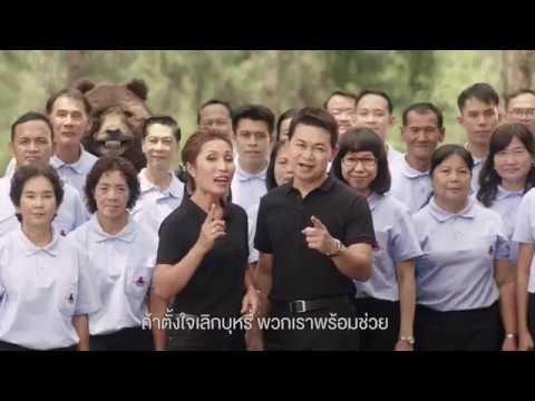 นิทานพี่หมี โครงการ บุหรี่ (3 ล้าน 3 ปี เลิกบุหรี่ทั่วไทยฯ)