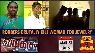Vazhakku(Crime Story) - Robbers Kill Woman Wearing Jewellery Inside Her Home(23/3/2015)