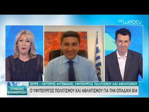 Ο υφυπ. Πολιτισμού & Αθλητισμού, Λευτέρης Αυγενάκης, στην ΕΡΤ | 14/05/2020 | ΕΡΤ