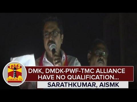 DMK-and-DMDK-PWF-TMC-alliance-have-no-Qualification--Sarathkumar--Thanthi-TV