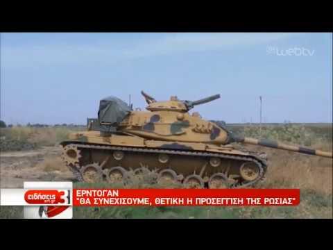Ανάπτυξη του συριακού στρατού «μετωπικά» με τις δυνάμεις της Τουρκίας | 14/10/2019 | ΕΡΤ