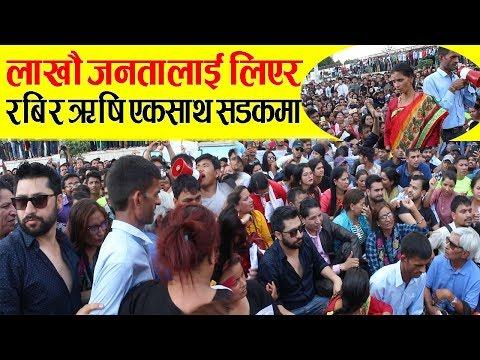 (रबि लामिछाने र ऋषि धमला सडकमा, निर्मला पन्तकी आमा सडकमै ढलिन - Rabi ।  Nirmala Hatya Kanda ko birodh - Duration: 11 minutes.)