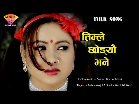 (New Nepali lok Dohori Song 2018/2075... 23 min)
