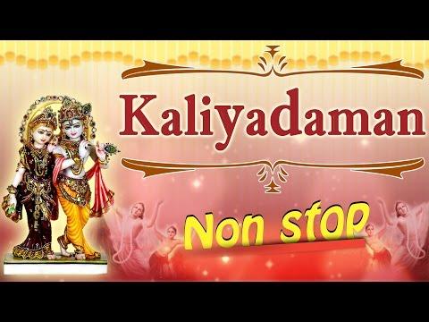 Video Krishna Lila Kiratn   Kaliyadaman   কালিয়াদমন   Nonstop Audio   Radharani Goswami   Beethoven Record download in MP3, 3GP, MP4, WEBM, AVI, FLV January 2017