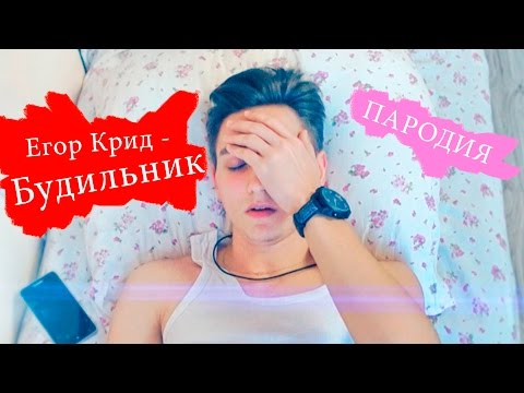 Егор Крид - Будильник / ПАРОДИЯ
