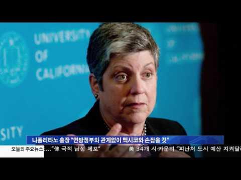 UC, 멕시코 대학과 협력 지속  3.23.17 KBS America News
