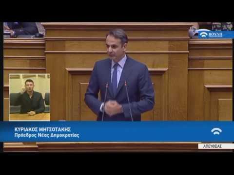 Κ.Μητσοτάκης(Πρόεδρος ΝΔ) (Πρόταση δυσπιστίας κατά της Κυβέρνησης)(16/06/2018)