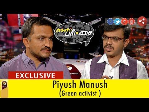 Agni-Paritchai-Interview-with-Piyush-Manush-Social-Activist--23-07-2016