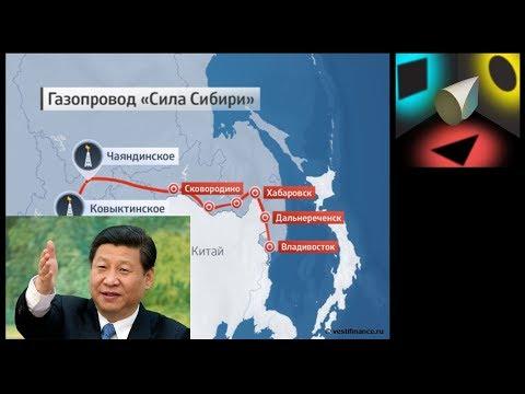 Китай обвел Россию вокруг пальца. Газпрому конец. - DomaVideo.Ru