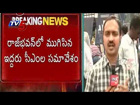Meeting of KCR & Chandrababu Concludes : TV5 News